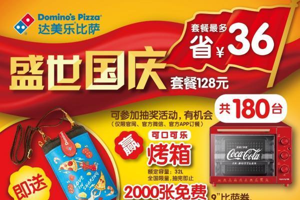 """达美乐""""盛世国庆套餐""""最高省36元,赢电烤箱等多重好礼"""