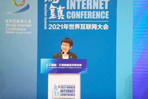 第四范式出席2021世界互联网大会 共议智能经济