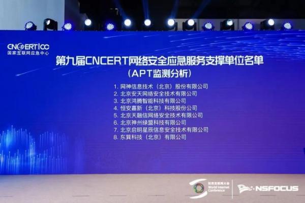 官宣:绿盟科技再次荣膺CNCERT应急服务国家级支撑单位称号,并入选首批应急服务APT监测分析支撑单位