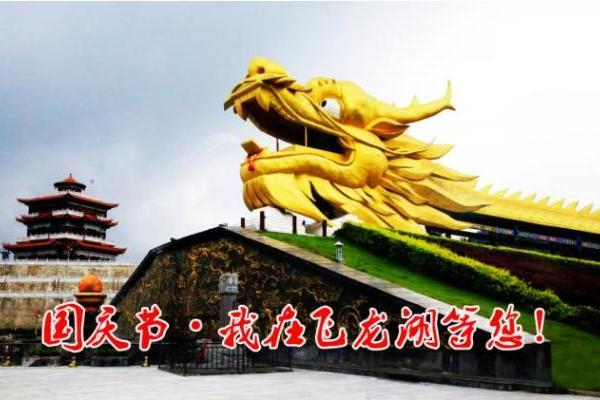 国庆假期 贵州飞龙湖活动