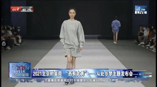 西有SHOPLINQ 首次联合北京时装周发布大秀 ——2021从此步梦