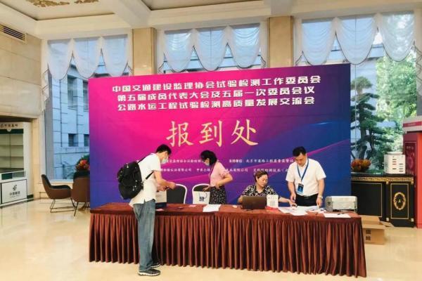 中国交通建设监理协会试验检测工作委员会第五届成员大会