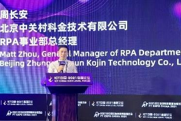 """创新点亮数字化未来!中关村科金携""""智慧助手""""参加中国国际信息通信展览会"""
