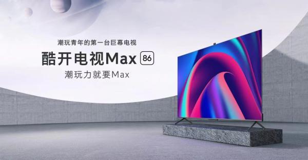 86英寸巨幕电视历史最低价到来,酷开Max 86带你解锁假期新玩法