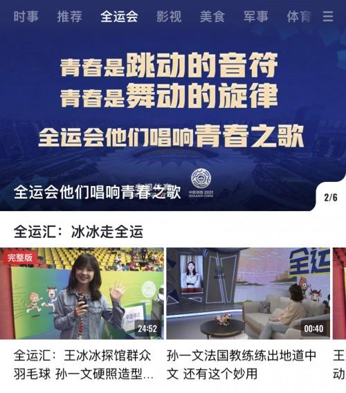 央视频创新报道全运会,成为用户观赛新选择