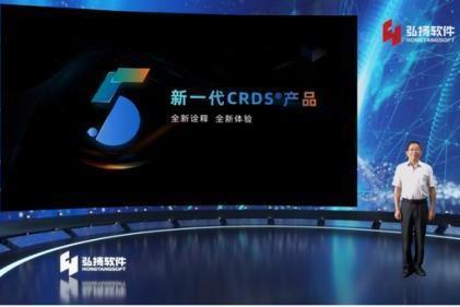 弘扬软件新一代医疗健康信息化产品CRDS5正式发布