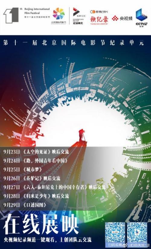 第十一届北京国际电影节纪录单元圆满落幕