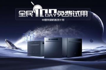 全民100天免费试用 老板电器开启中国洗碗机普及计划