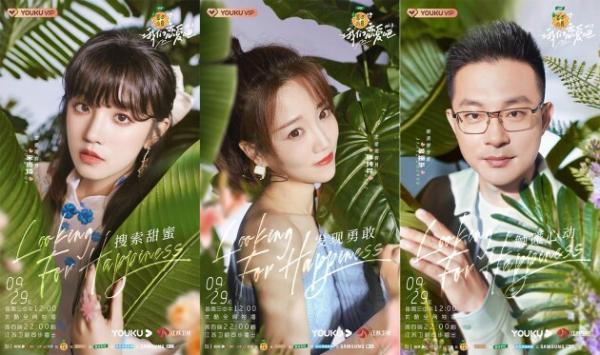 《我们恋爱吧3》今日浪漫开播,田园偶像剧式展现恋爱细节