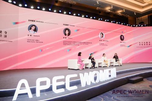 """艾诚受邀主持APEC """"从全民健身看体育经济""""论坛 深度对谈多家运动品牌"""