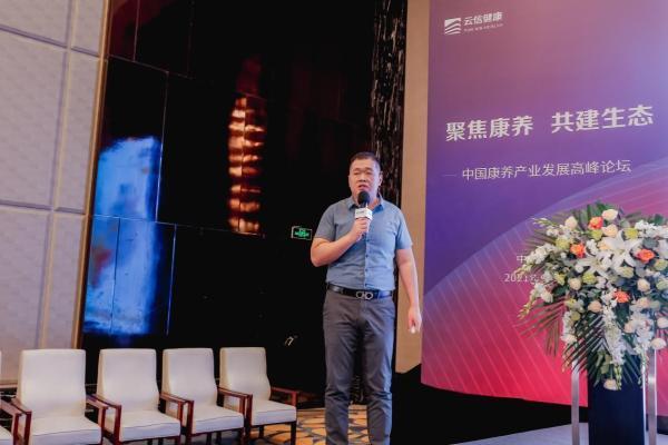 聚焦康养 共建生态——中国康养产业发展高峰论坛圆满举办