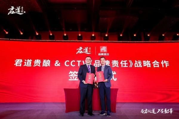 用责任,酿好酒—— CCTV《品牌责任》与君道贵酿战略签约仪式成功举行