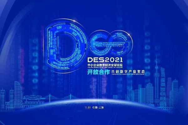 2021中小企业数字经济全球论坛将于11月在上海举办