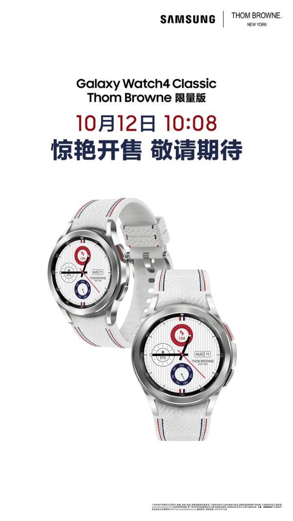 三星Galaxy Watch4 Classic Thom Browne限量版:奢华优雅 匠心独显