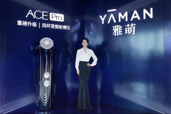 家用美容仪品牌雅萌发布新品ACE Pro,品牌代言人俞飞鸿现场助阵