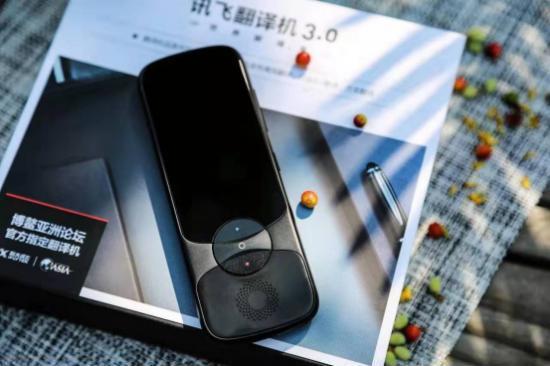 智能翻译机就选讯飞翻译机3.0,超硬核翻译实力供你选择