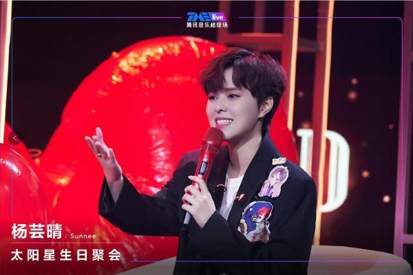 Sunnee杨芸晴「太阳星生日聚会」,再度携新专辑亮相腾讯音乐超现场