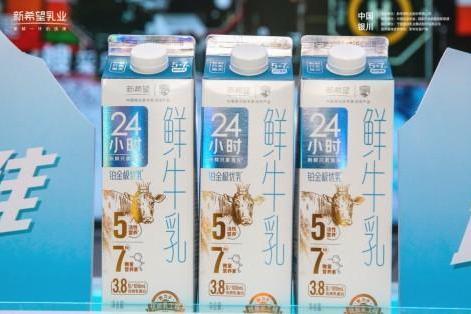 24小时铂金极优乳亮相第八届新鲜盛典,定义鲜活营养新高度
