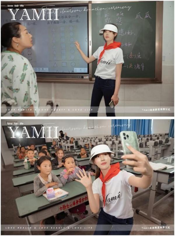 """YAMII 华楠携""""YAMII未来教室""""再出发,助力四川四开镇中心校!"""