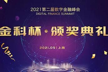 DFS2021金科杯颁奖盛典圆满结束!