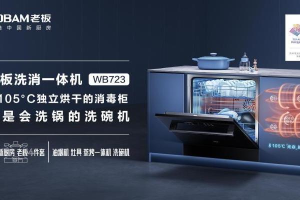 老板洗碗机新品亮相《创造者大会》,本土化升级助力烹饪创造