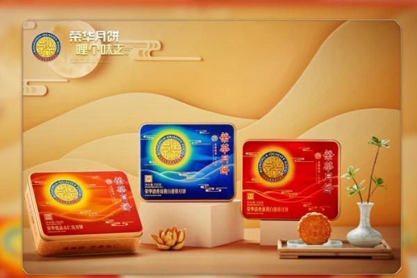 来自世界美食之都的佛山,荣华月饼荣誉加身源于用心至诚