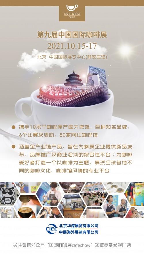第9届中国国际咖啡展览会10月15日开幕,揭秘咖啡行业新动态