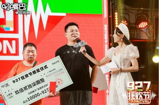 """年度巨献!叼嘴巴927狂欢节颁奖现场""""红包雨""""下不停"""