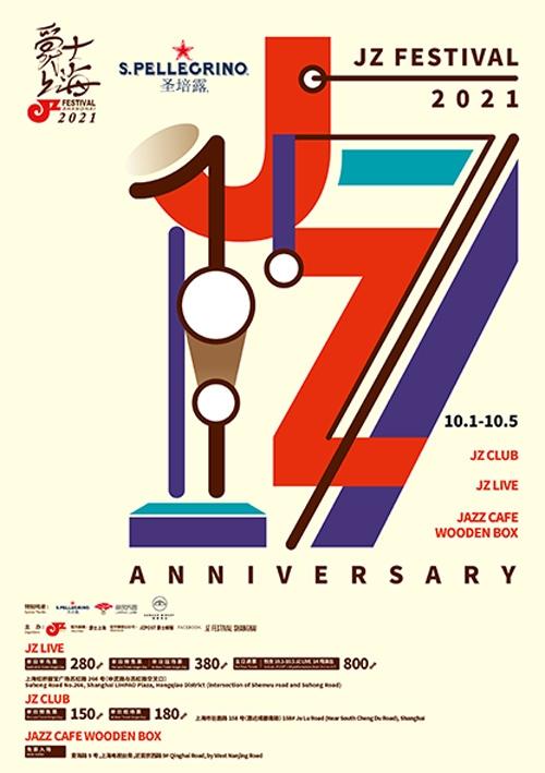 第17届爵士上海音乐节金秋如期而至,圣培露鼎力相助