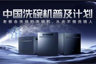 杭州市民注意啦!老板电器中国洗碗机普及计划洗碗机百天免费试用来了