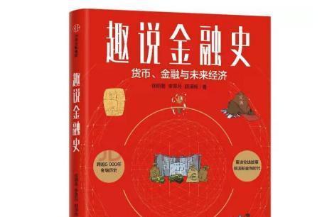 欧科云链徐明星新书《趣说金融史》上市即畅销:以史为镜,直面金融变革共创数字未来