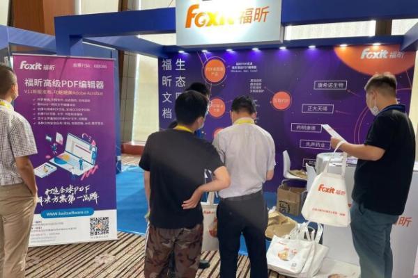 数字纸张技术新赋能!福昕亮相2021中国医药健康数字科技大会