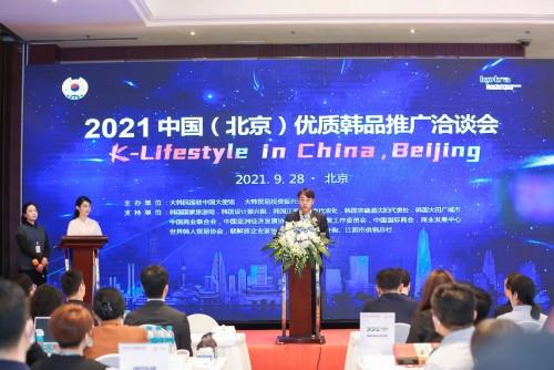 共话合作新机遇 2021优质韩品推广洽谈会在京举办