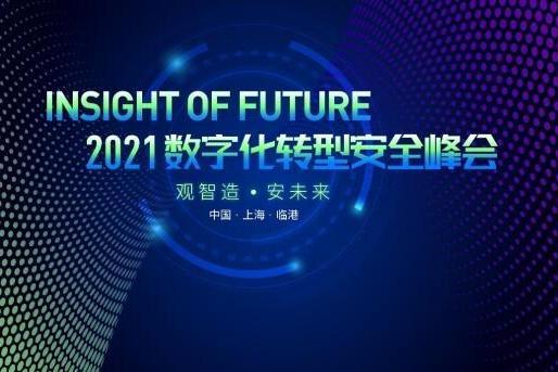 2021 Insight of Future数字化转型安全峰会即将召开 上海临港 不见不散