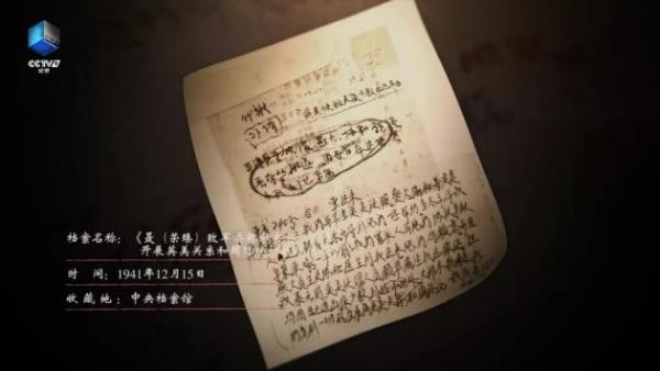 字字厚重、份份刻骨!纪录片《红色密档》10月1日起CCTV-9重磅首播