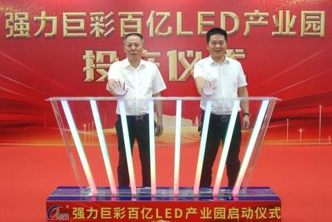 冲刺300亿营收,强力巨彩百亿LED产业园正式投产