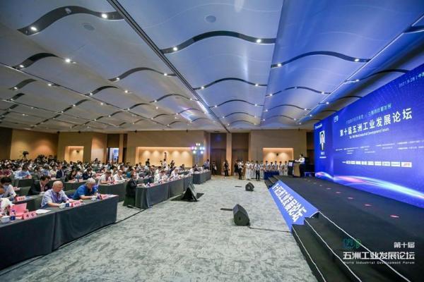 """数字经济重塑产业结构第十届""""五洲工业发展论坛""""隆重举行"""