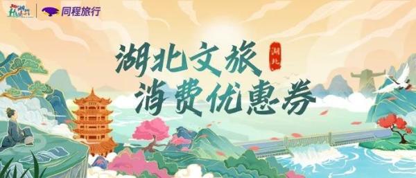 提振湖北文旅综合消费,湖北省文化和旅游厅联合同程旅行共同发放文旅消费券