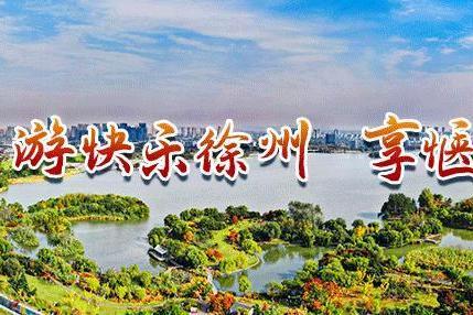 国潮汉风 快哉徐州|2021中国(徐州)汉文化旅游节盛大开幕!