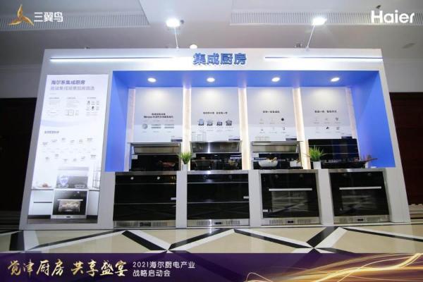 前8月增149.9%!海尔集成厨房以场景驱动市场高增长