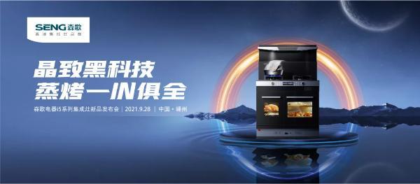 晶致黑科技,蒸烤新时代——森歌新品i5系列蒸烤集成灶值得期待!
