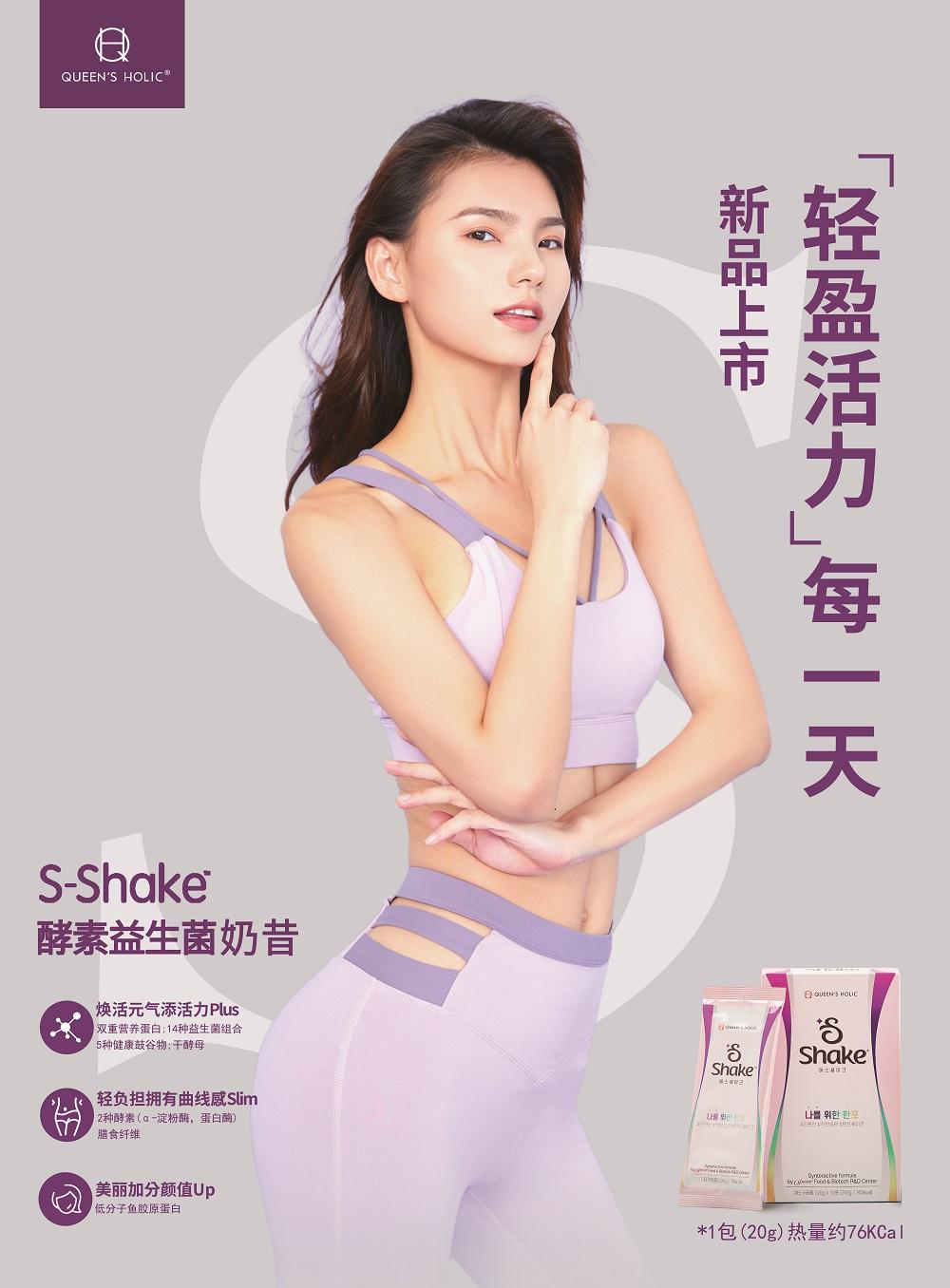 健康减脂瘦身,S-Shake酵素益生菌奶昔为轻体态管理有效助力