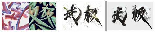 """藏锋者 · 不显锋 锋自现 阿迪达斯""""武极""""系列2021秋冬新品正式发售"""