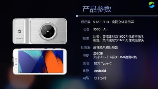 广东未来科技GLOBAL3 AI 3D立体数码相机深度评测
