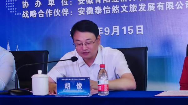 全球边缘计算大会新闻发布会在安徽青阳成功召开!