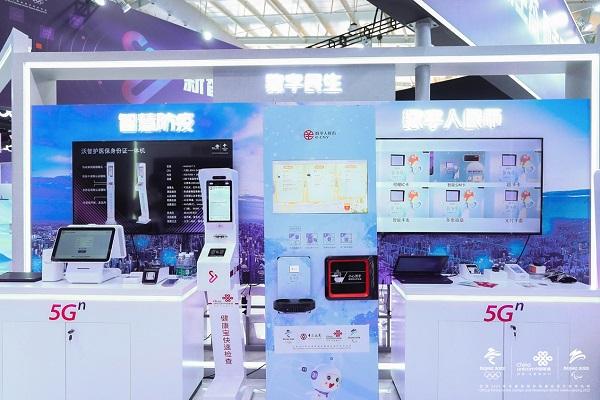 """""""2021服贸会""""中国联通携手合作伙伴展示数字人民币创新产品"""