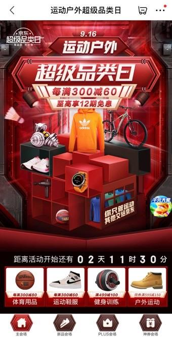 京东运动户外超级品类日开启 海量运动装备领券每满300减60