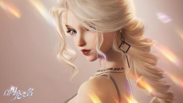 时尚杂志天花板《时尚芭莎》首次为游戏发声,《以闪亮之名》到底什么来头?