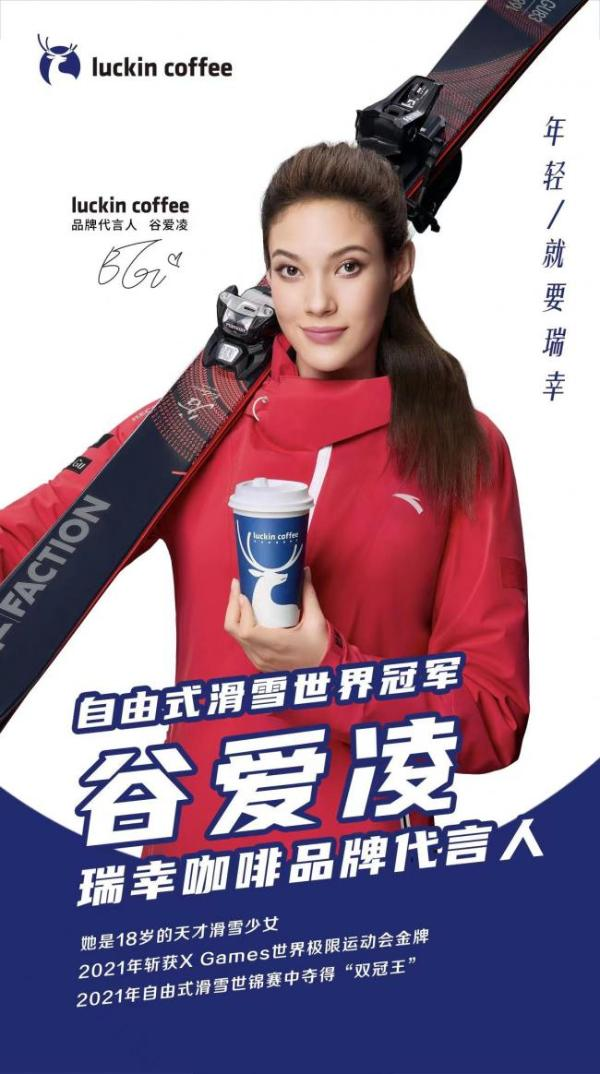 瑞幸咖啡宣布:正式签约自由式滑雪世界冠军谷爱凌为品牌代言人