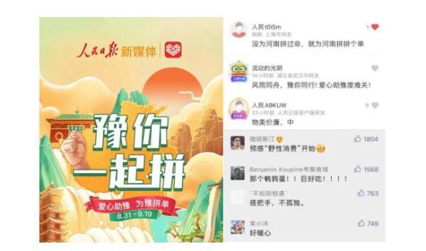 """人民日报联合拼多多""""豫你一起拼"""",白象、卫龙受网友追捧"""